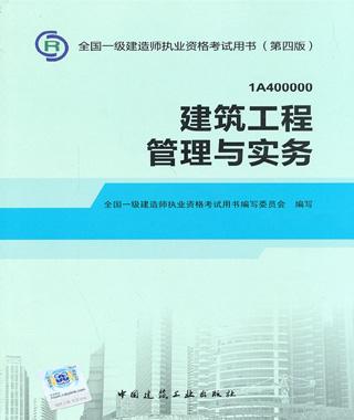 1z201032组织结构在项目管理中的应用